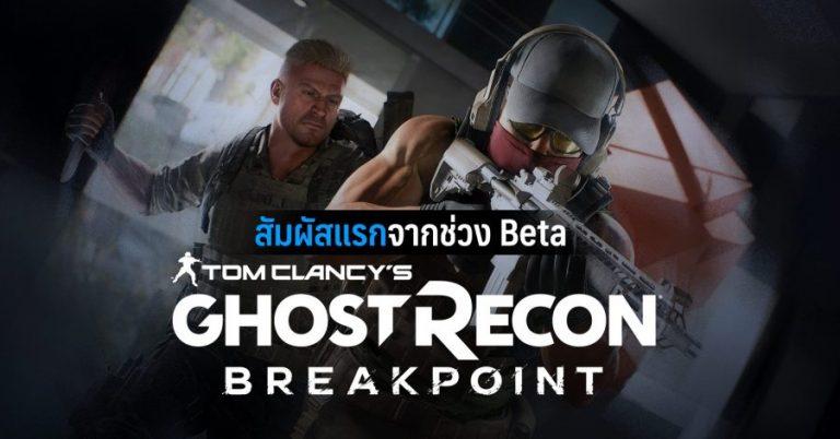 สัมผัสแรกของ Tom Clancy's Ghost Recon Breakpoint ในช่วง Beta