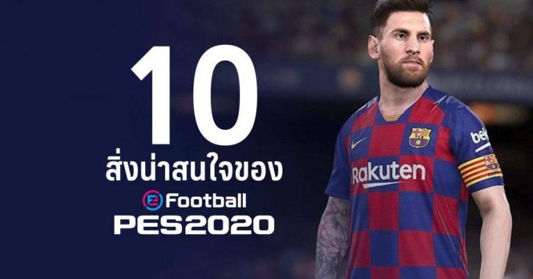 10 สิ่งน่าสนใจของ eFootball PES2020