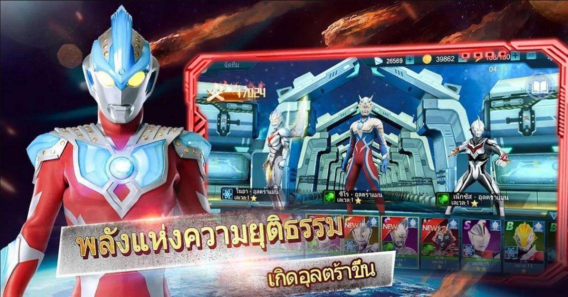 Ultraman เกมมือถือแนวแอ็คชั่น 3 มิติ ฉบับลิขสิทธิ์แท้ เปิดให้บริการแล้ว