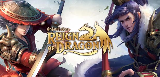 Reign of Dragon ปลุกพลังฮีโร่ปะทะบอสlv100