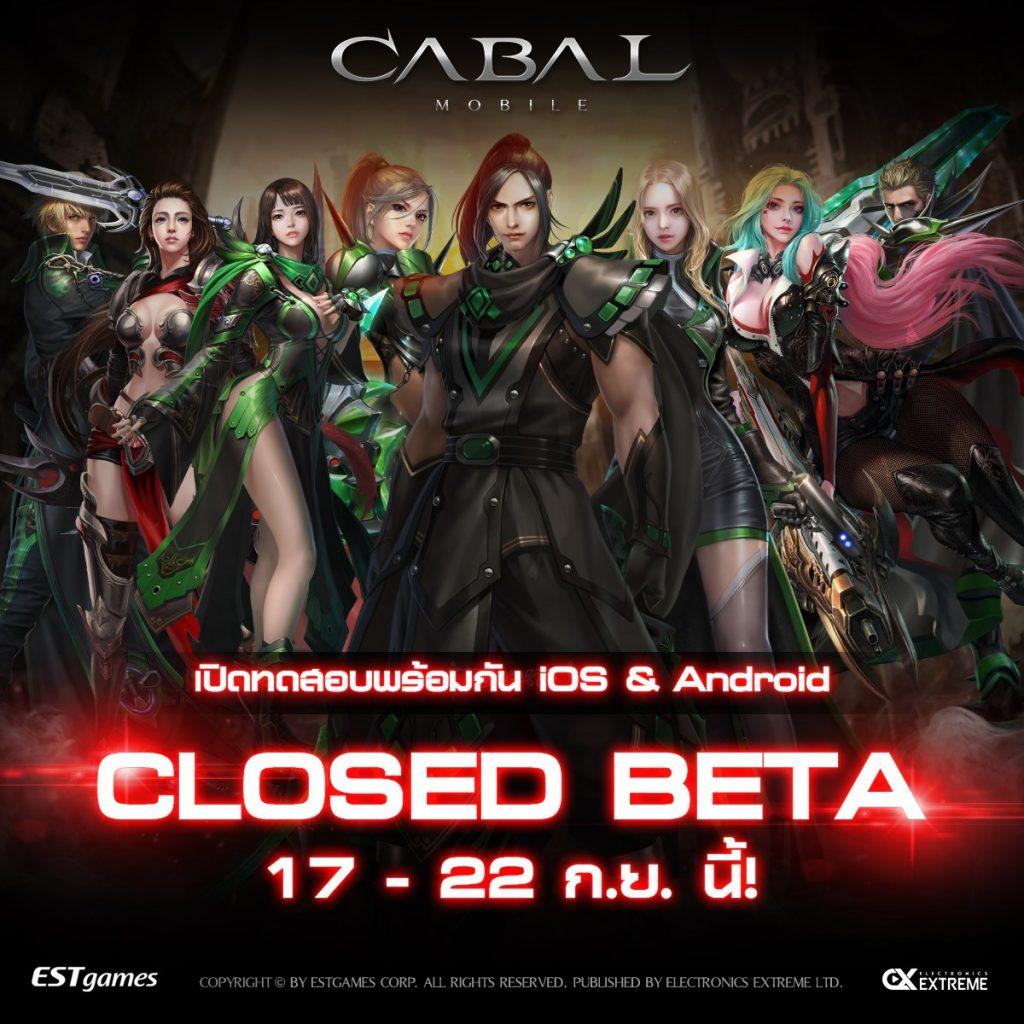 ลั่นระฆัง Cabal Mobile ประกาศวันเปิดให้ทดสอบ Close Beta แล้ว