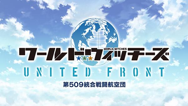 เปิดตัว World Witches United Front เกมสไตล์อนิเมะจะมาเร็วๆ นี้